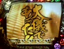 【パチンコ】花の慶次 愛 41 thumbnail