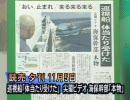 【ニュース Pick Up】尖閣ビデオ、水源地防衛、中国牽制[桜H22/11/5] thumbnail