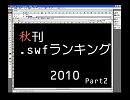 秋刊.swfランキング 2010 part2
