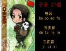 【ニコニコ動画】【にーにの中国語講座】第4回!【APヘタリア】BYたこ焼き【実写あり】を解析してみた