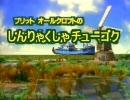 【ニコニコ動画】【尖閣諸島】しんりゃくしゃチューゴクを解析してみた