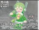 【ガチャッポイド】冬の色【カバー】