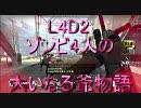 【カオス実況】Left4Dead2を4人で実況してみたザ・サクリファイス編最終話 thumbnail