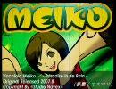 【オリ】MEIKO様/雨の楽園 thumbnail