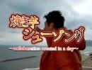 【松岡誕生祭】焼き芋シューゾング【後夜祭合作】