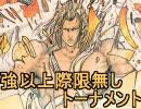 【MUGEN】大乱闘!強以上際限無しトーナメントPart46【強~神クラス】