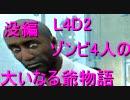 【コミュ専用】Left4Dead2を4人で実況してみたザ・サクリファイス編第三没 thumbnail