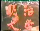 昭和 30年代 大学 キャンパスライフ その2 thumbnail