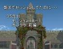【ニコニコ動画】【SW2.0】朝までセッションしてたのに…35缶目 セッション18-1【im@s】を解析してみた