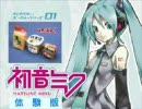 体験版初音ミクの『日本海みそ Full Ver.』