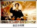 北朝鮮シリーズ2 あなたがいなければ祖国もない