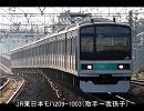 JR東日本209系1000番台走行音
