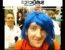 イギリス Hyper Japan ニコニコ動画ブースより生放送!2日目(前半)④