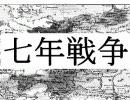【ニコニコ動画】七年戦争(前編)【世界史フラッシュ】を解析してみた