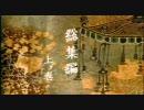 【ニコニコ動画】新・平家物語 総集編 前篇 1を解析してみた