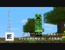 大改造!劇的Minecraft thumbnail