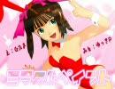 【ニコニコ動画】【人力Vocaloid】アイドルマスター春香『ミラクルペイント』-MMD-PV Edition-を解析してみた