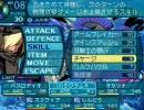 世界樹の迷宮Ⅲ 熟練冒険者が実況プレイ【3周目】 あp73 (3/3)