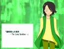 【替え歌】園咲来人の消失 -The Long Goodbye-【仮面ライダーW】