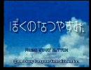 第84位:ぼくのなつやすみ RTA 44:11  1/2