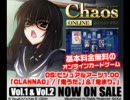 ChaosTCG おれよめラジオ11/9配信