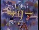 嗚呼 懐かしのTVアニメ Ⅰ (1963-1967)
