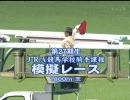 第85位:第27期生 模擬レース(東京 芝1800m) thumbnail