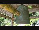 【ニコニコ動画】四国八十八箇所の鐘をついてみたを解析してみた