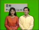 【ニコニコ動画】日光テレフォンショッピング -リモコン式天の川1号-を解析してみた