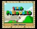 【さよならルイージさん】スーパーマリオワールドを実況プレイpart1 thumbnail