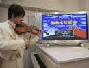 がんばれゴエモン!からくり道中をヴァイオリンで演奏 thumbnail