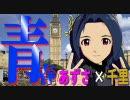 【ニコニコ動画】アイドルマスターX森高千里 「青春」 あずさを解析してみた