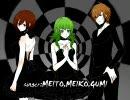 『メイコ×グミ×メイト』ACUTE『※低音MEITO』