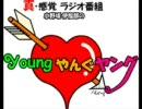 真・感覚ラジオ番組 小野坂・伊福部のyoungやんぐヤング 第14回