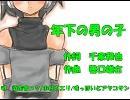 【キャンディーズ】年下の男の子【UTAU三