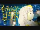 【貴音】イミテイション・ゴールド【歌姫楽園2010】