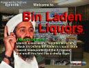 ビンラディン射殺ゲーム「Bin Laden Liquors」 プレイ動画 thumbnail