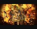 【6ε6*】Mr.Alice を歌ってみた thumbnail
