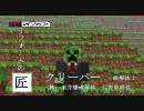 大改造!劇的Minecraft 第2回 thumbnail