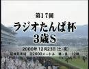 【競馬】2000年 ラジオたんぱ杯3S アグネスタキオン 【GⅢ】