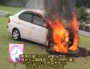 【ニコニコ動画】プリウス炎上実験(1) 世界初プリウスを燃やした PRIUS on FIRE(1)を解析してみた