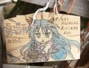 鷲宮神社の絵馬画像集