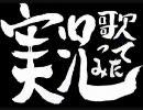 130人×ゲーム実況者の歌を集めてみた【上級者作業用BGM】 thumbnail