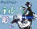 「ジェイソンさん」氷でチルノを彫るイベント「東方」 thumbnail