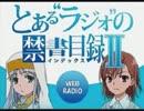 """とある""""ラジオ""""の禁書目録Ⅱ 09"""