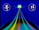 北朝鮮 ビデオのオープニング比較