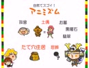 【ニコニコ動画】センター日本史B1章1話「日本の歴史の始まり」byWEB玉塾を解析してみた