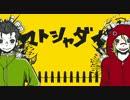 【マトリョシカ×エルシャダイ】マトシャダイ【PV】