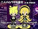 【レンAct1 Lily】二人のムラサキ東京【カバー】