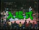 【ニコニコ動画】世界最強タッグ決定リーグ戦 入場式 PART2を解析してみた